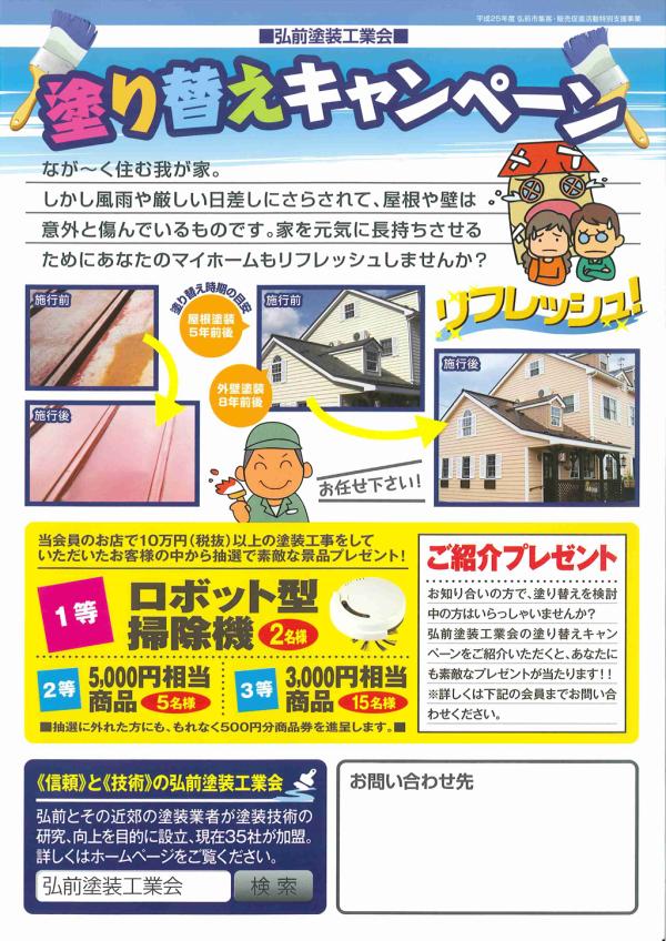 弘前塗装工業会キャンペーン